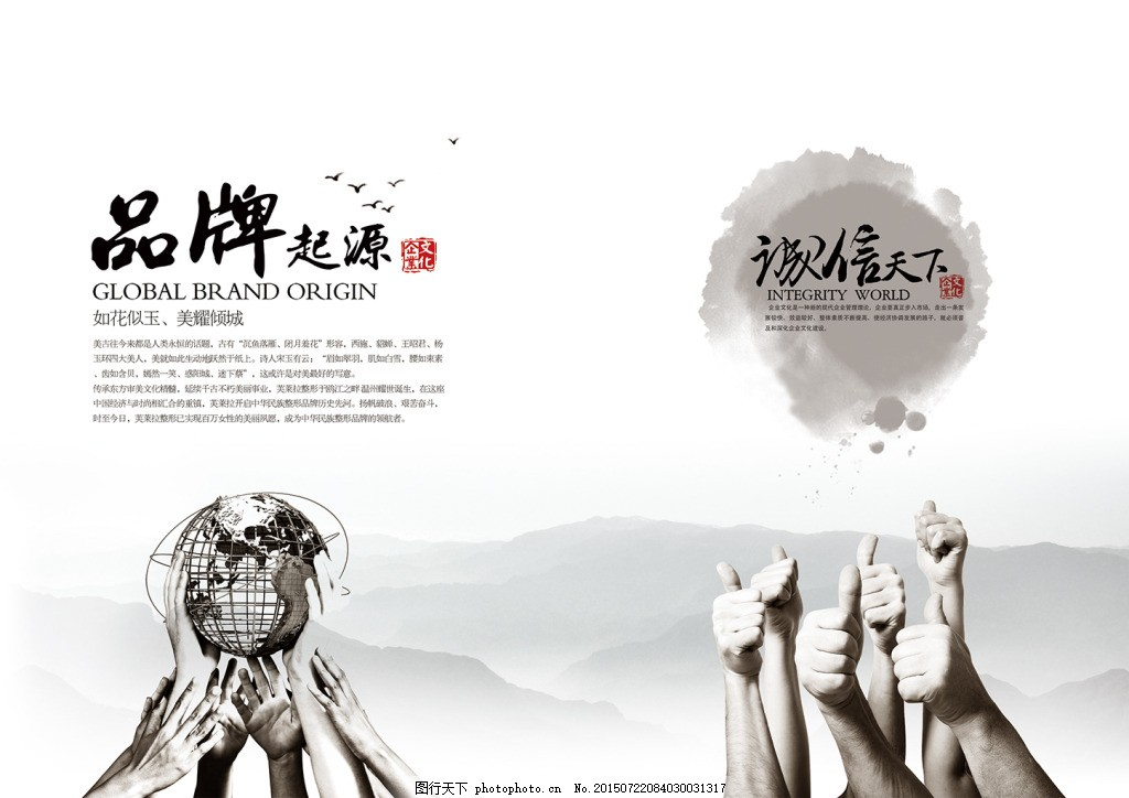 企业文化 背景墙 公司文化墙 画册 平面排版 团结 手 奖牌 奖励