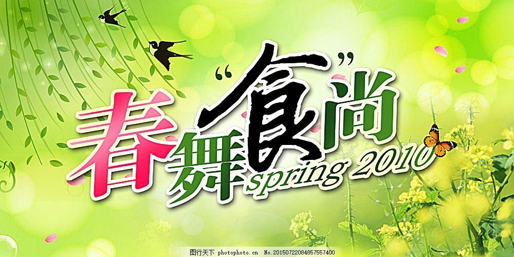 春天吊旗 春天 燕子 柳树 油菜花 spring 蝴蝶 春舞食尚 海报设计