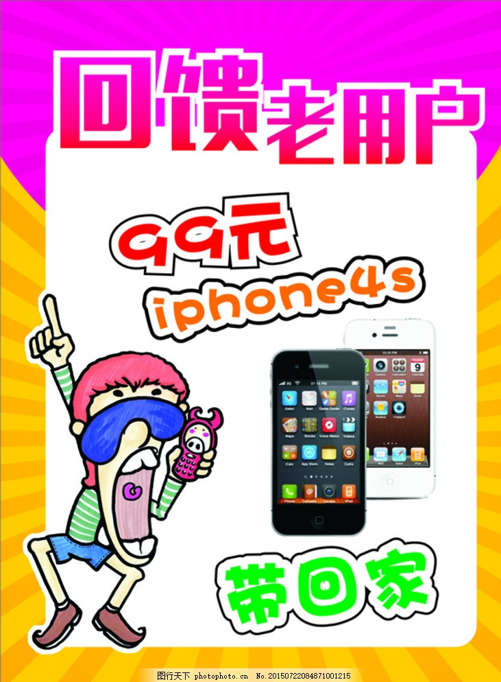 人拿手机 动漫人物 卡通男孩 搞笑人物 海报背景 联通海报 联通pop 带