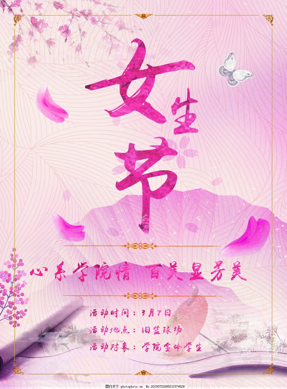 女生节樱花粉色古风海报