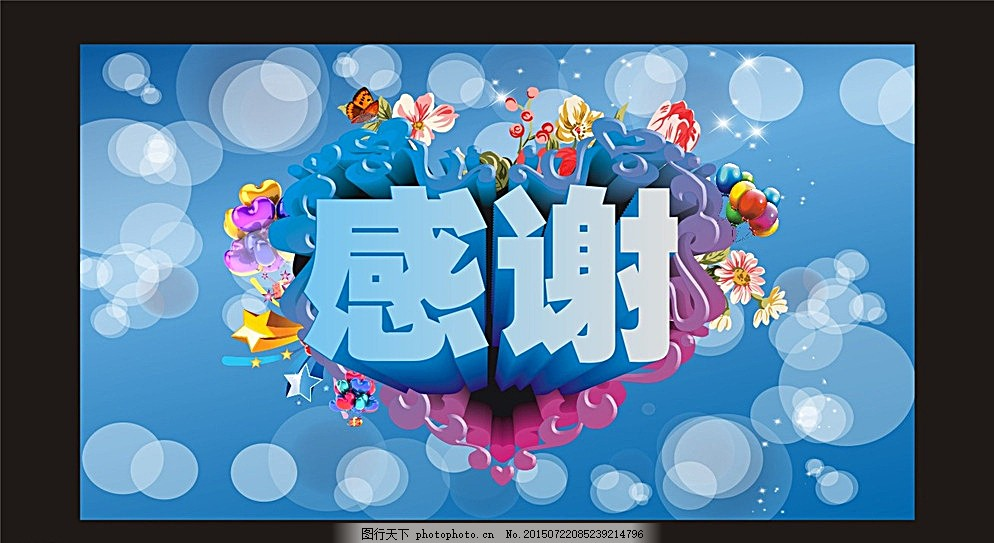 感恩节感谢您蓝色,行规蓝色背景图片广告设计室内设计v蓝色海报图片
