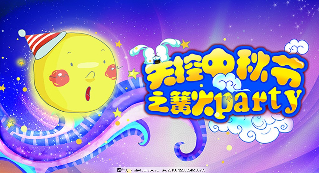 中秋节pop海报