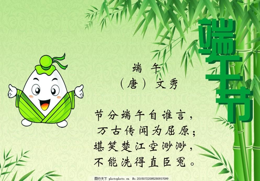 端午情 端午节 粽子 龙舟 海报 端午由来 广告设计 绿色图片
