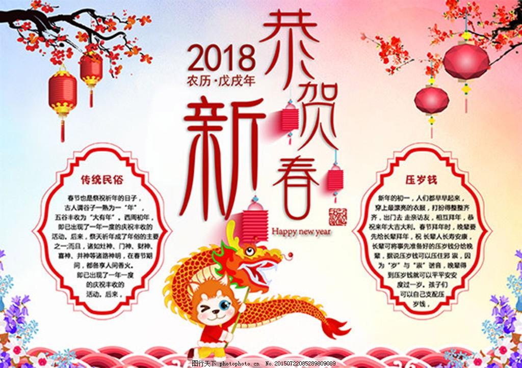 2018新春小报 春节文化 恭贺新春 红灯笼 梅花 手抄报 舞龙