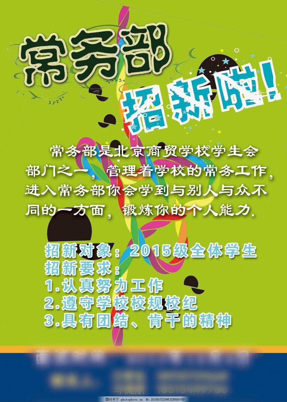 社团招新 招新海报 绿色背景 招新 学生会 艺术字 社团招新展板 创新
