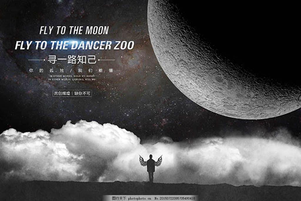 创意星球广告psd素材 星云 白云 创意海 海报设计 星球 寻一路知己