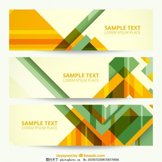 绿色和黄色的几何横幅 旗帜 抽象 模板 多边形 形状 颜色 现代
