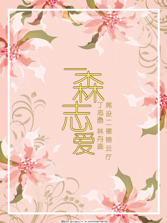 婚礼迎宾水牌粉色 婚礼 迎宾 水牌 主题 花艺 花 绿植 森系 甜美 粉色