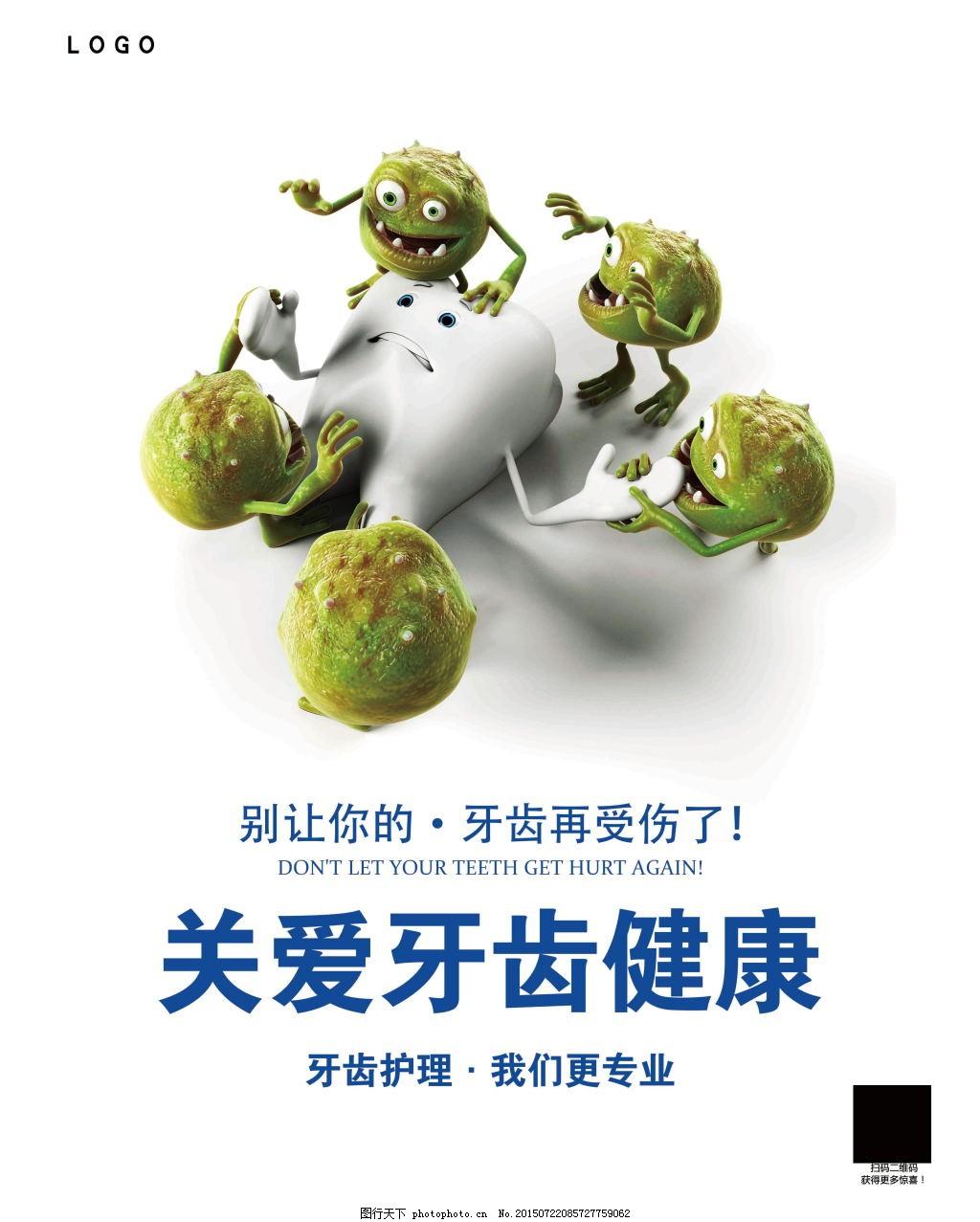牙齿保健商业宣传海报