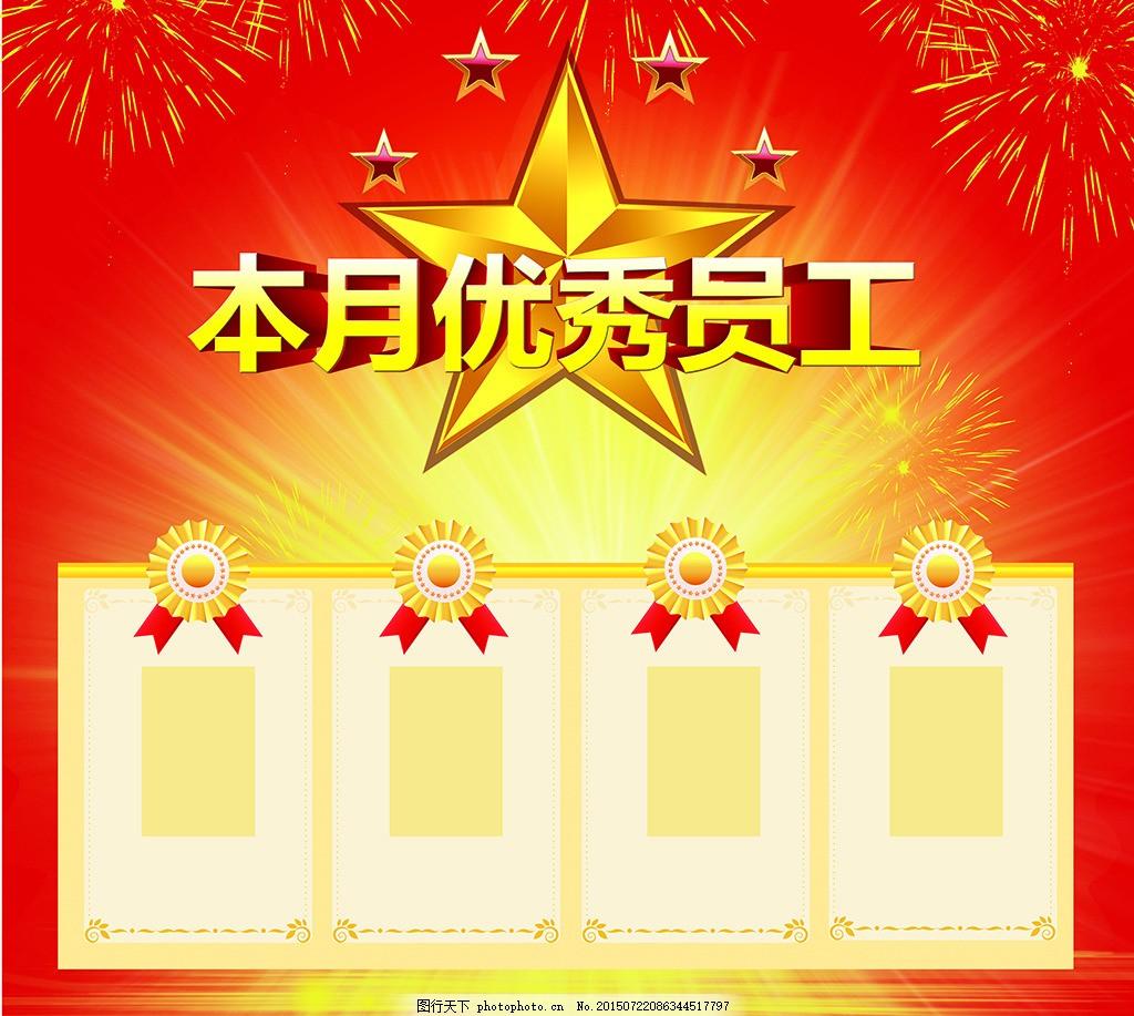 优秀员工 优秀员工展板 员工展示 员工墙 员工奖励 红星 梨花图片
