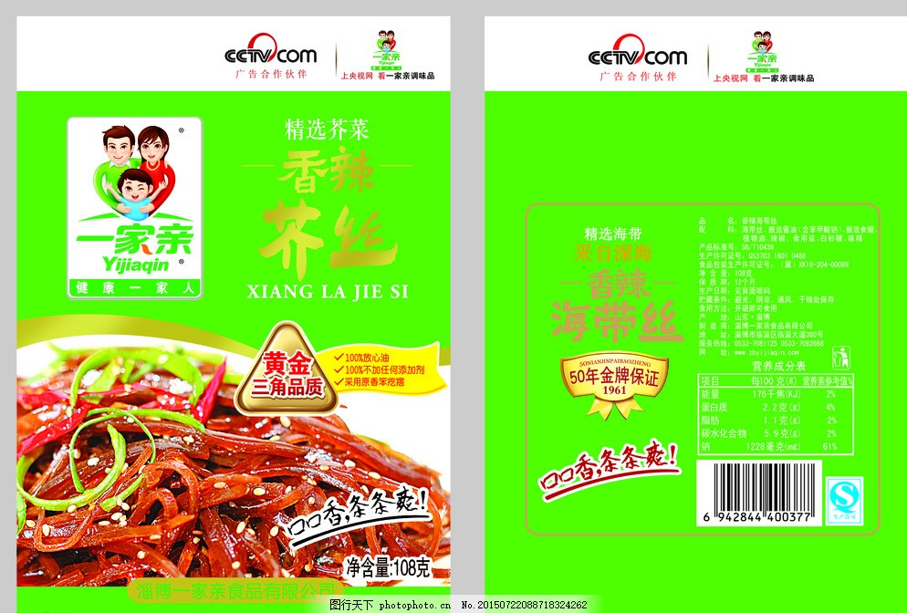油辣芥丝 咸菜包装 香辣 广告设计 绿色