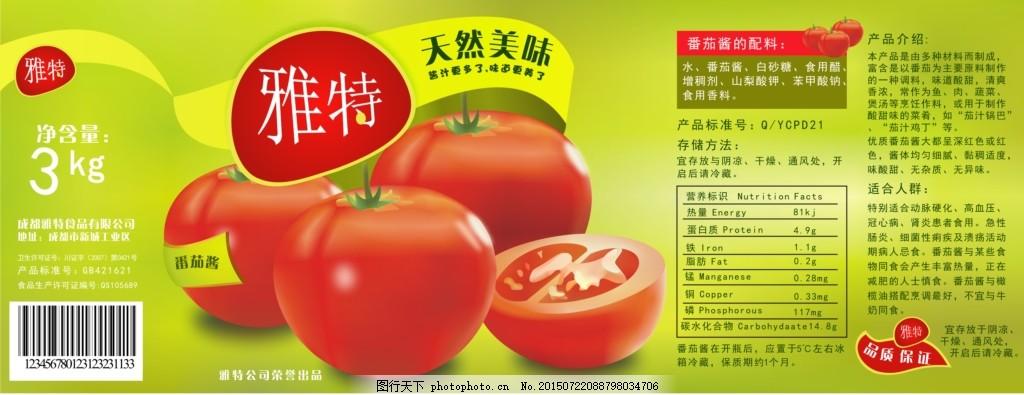 食品标贴设计 西红市标贴设计 食品外包装标贴 黄色
