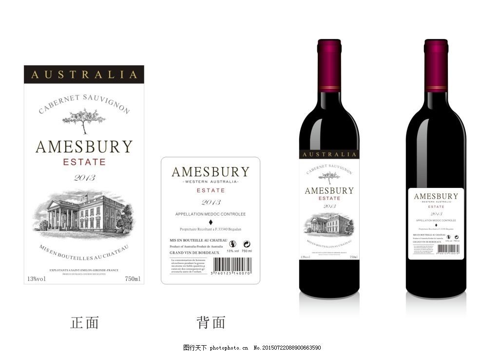 澳洲红酒标签设计 红酒瓶贴 酒包装 酒瓶标签 葡萄酒包装 奢华高档图片