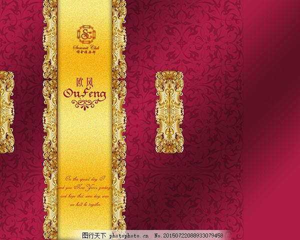 欧式红酒包装盒