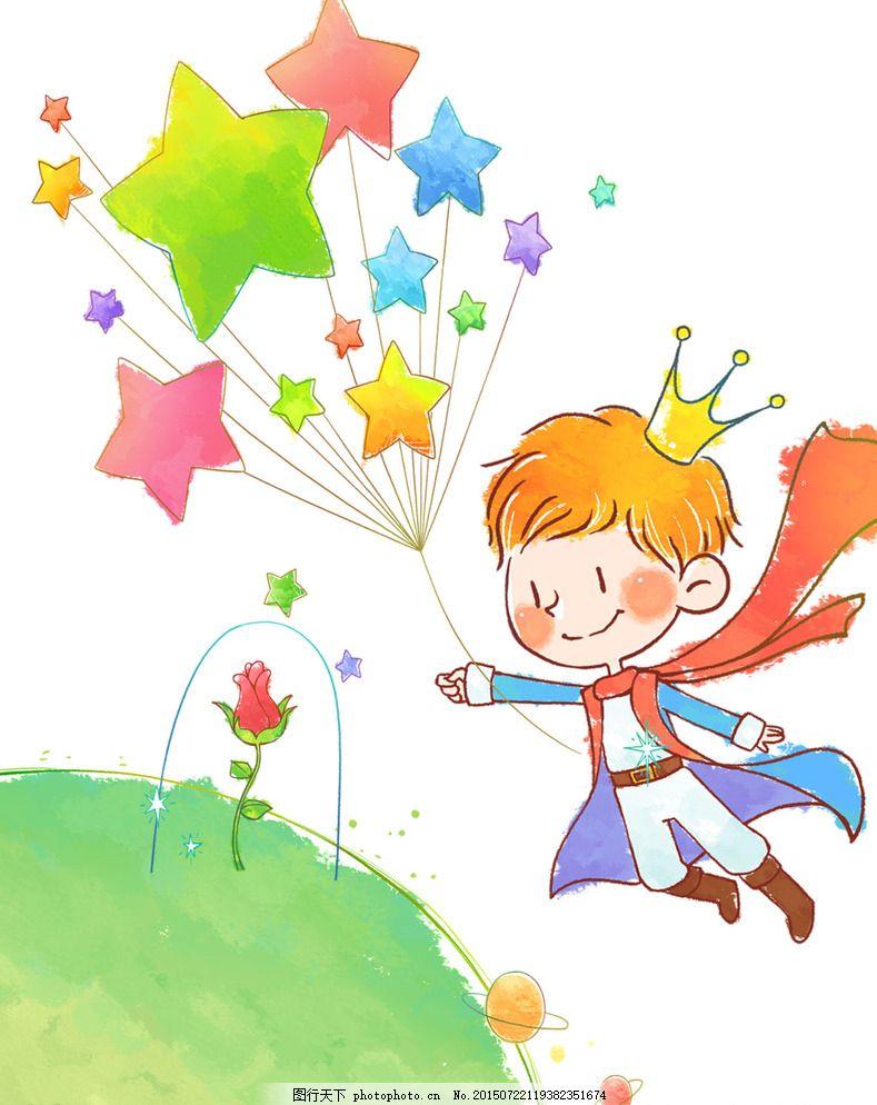 小王子 星球 玫瑰 童话 爱情 浪漫 手绘 男孩 星星气球 人物图库