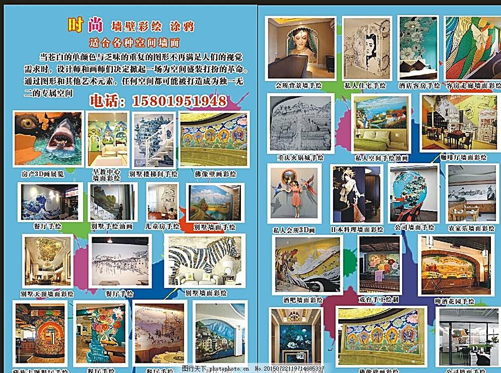 时尚墙壁彩绘 涂鸦 墙面彩绘 餐厅手绘 藏族餐厅手绘 私人住宅手绘