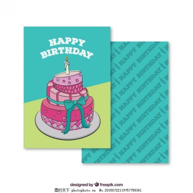 手绘生日蛋糕卡 生日 聚会 邀请 手 卡片 蛋糕 模板 手画 周年纪念
