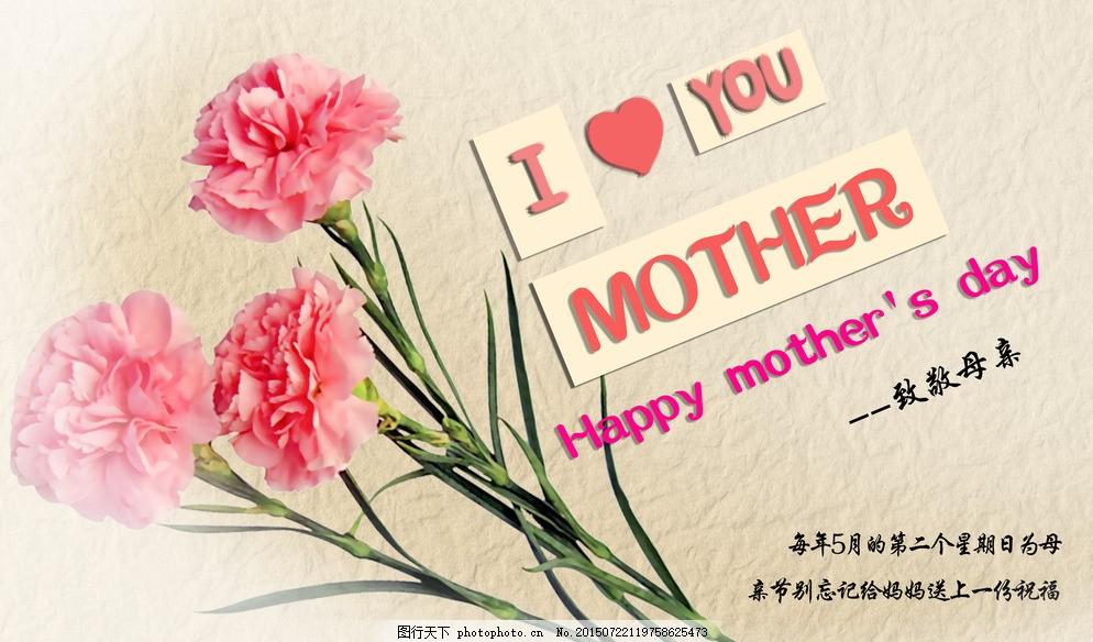 母亲节 快乐 康乃馨 爱心 英文祝福 母亲节的日期 白色
