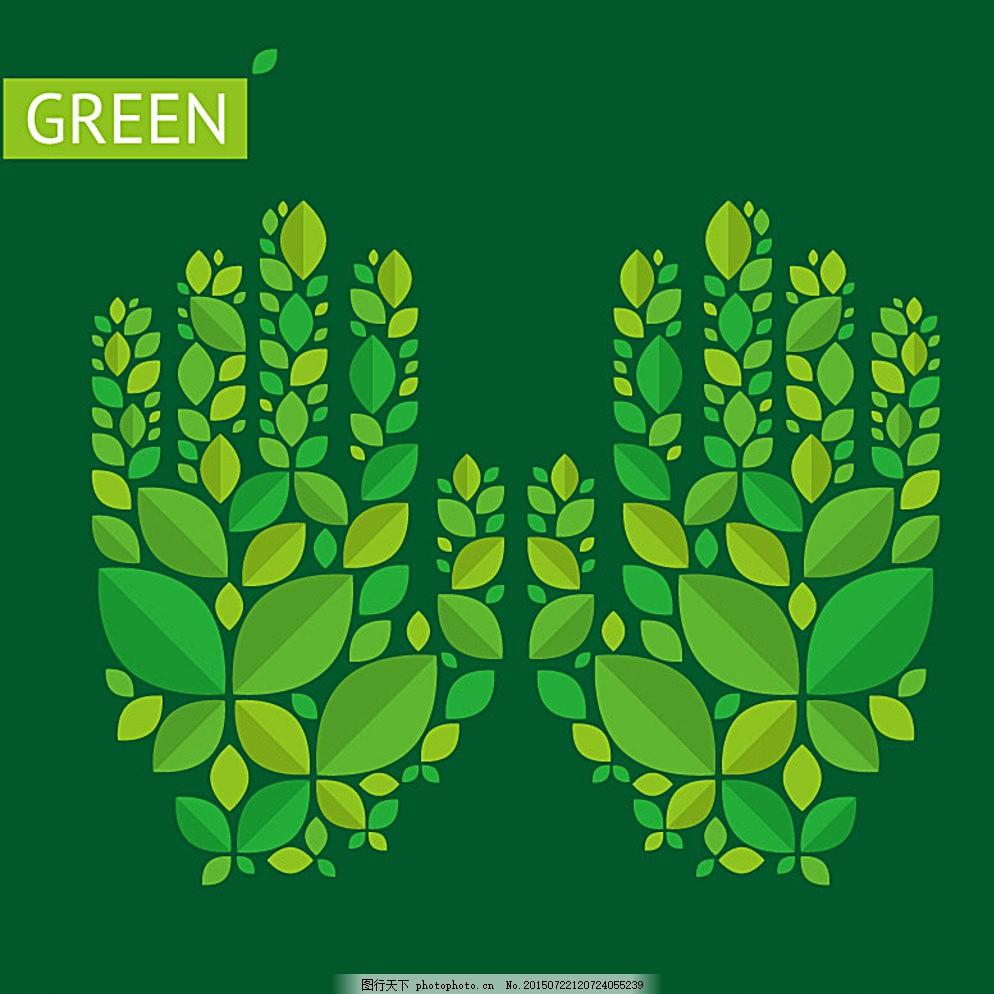 绿叶双手 公益海报 环保 环境 保护 宣传 森林 城市 创意 底纹边框