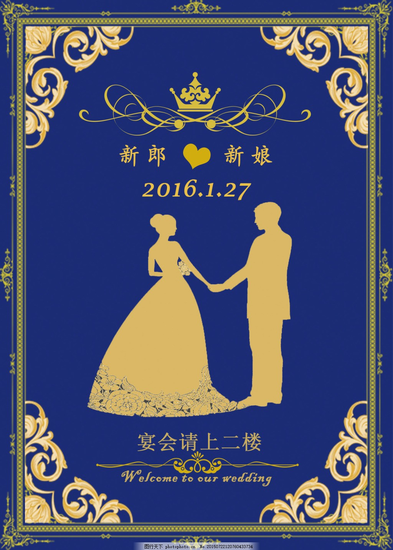 婚礼迎宾牌 剪影 欧式花纹边框 皇冠花纹 宝蓝色 金色 psd