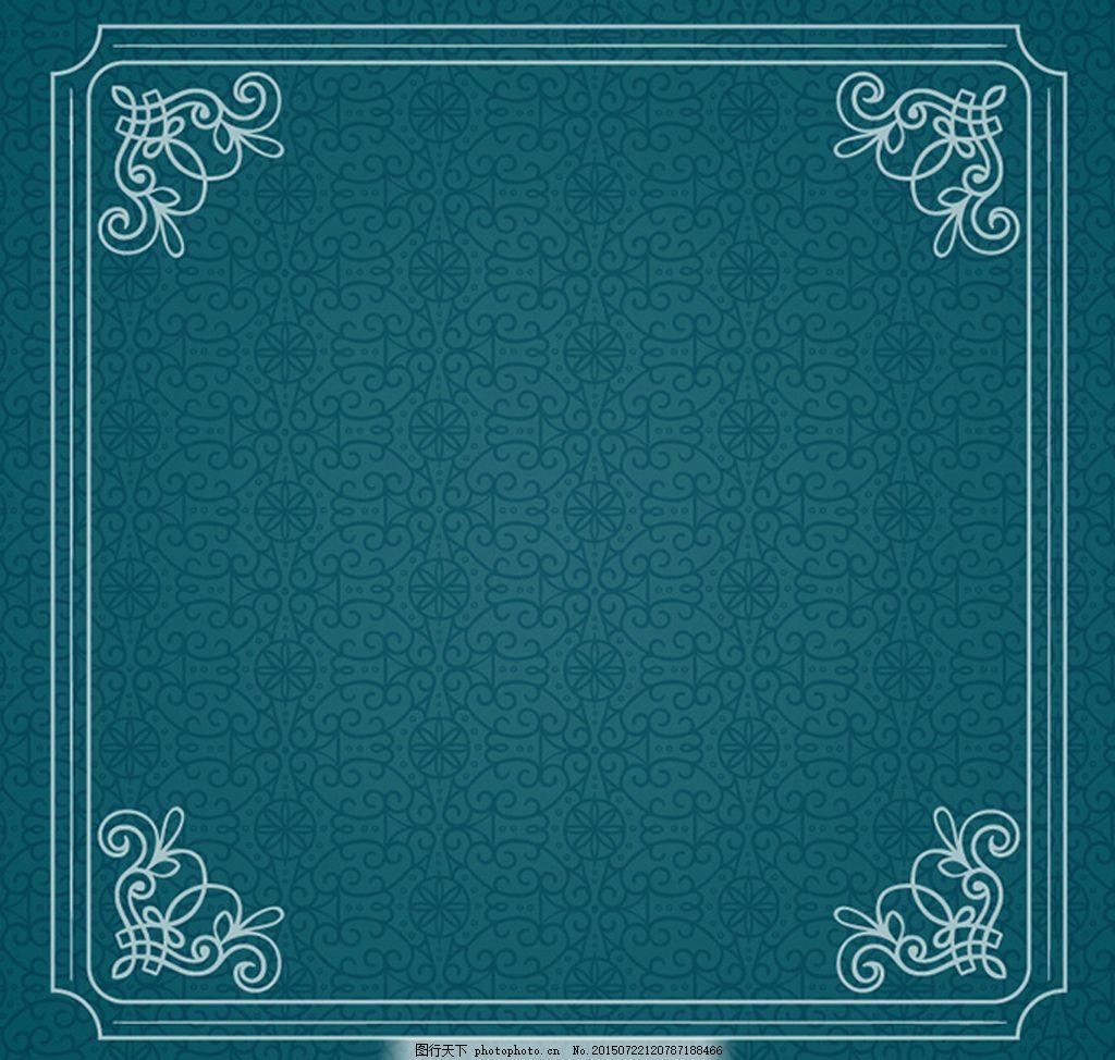 欧式花纹设计矢量图片 ai 边框 文字控 美式 背景 青色 天蓝色