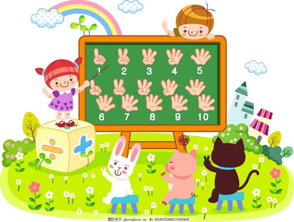 卡通 儿童 可爱 韩风 插画 校园素材 幼儿园素材 数学与生活 数字画