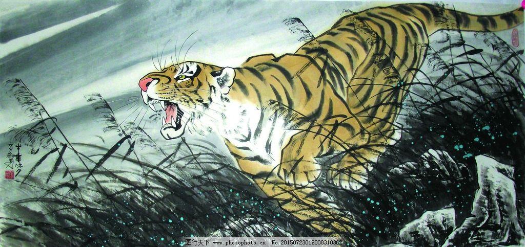 美术 中国画 彩墨画 动物画 老虎 猛虎 草野 国画虎 国画集128 设计