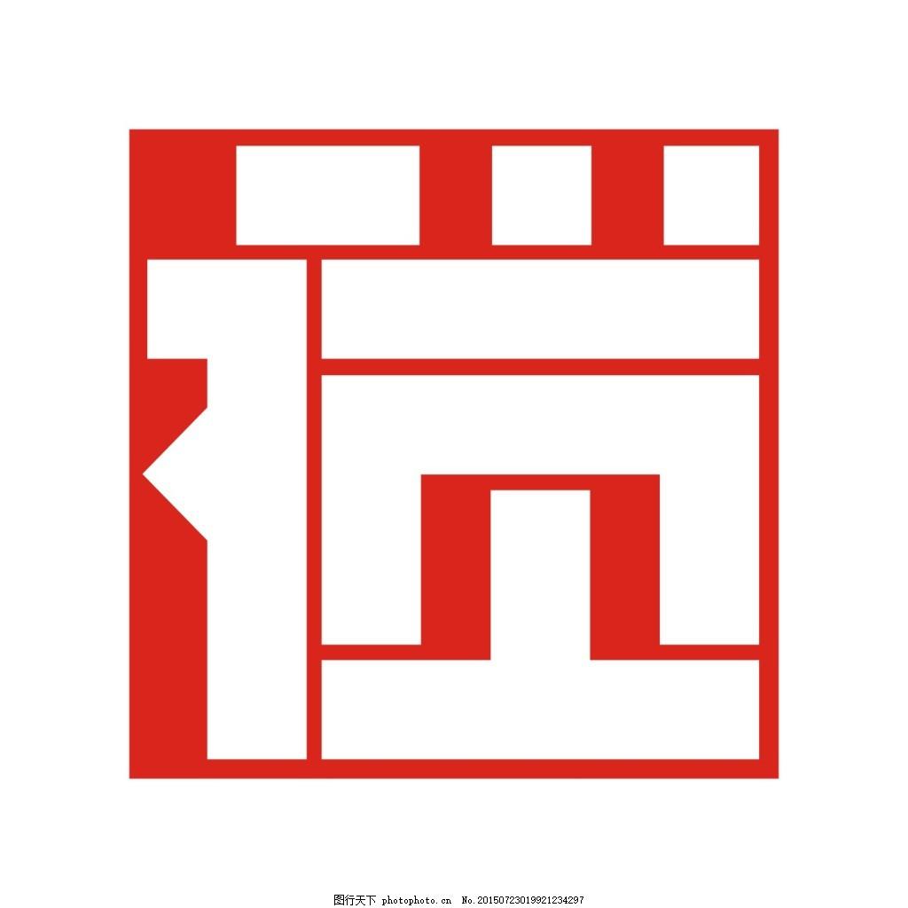 上海视觉艺术学院logo图片