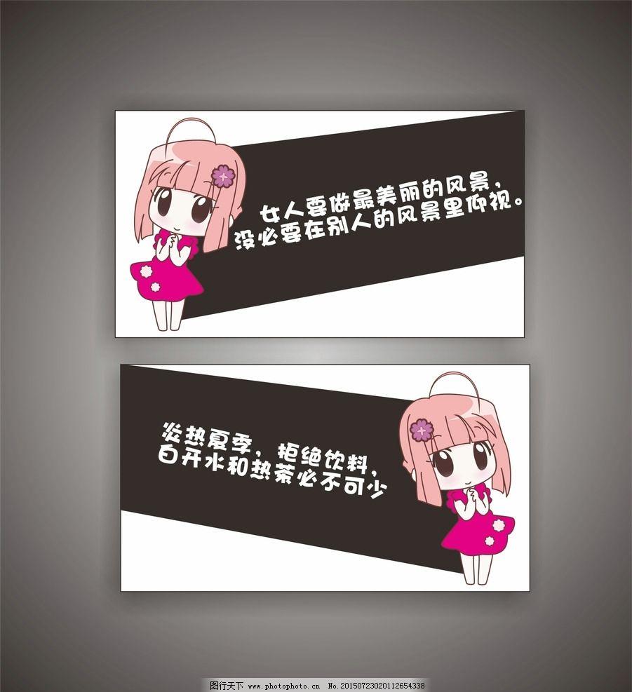 卡通 卡片 可爱 小贴士 女人 设计 广告设计 卡通设计 cdr