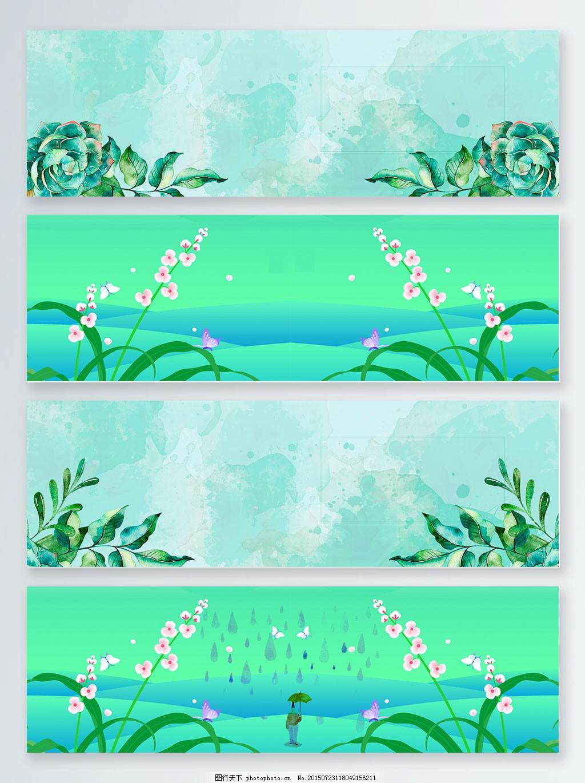 立春手绘风格banner背景