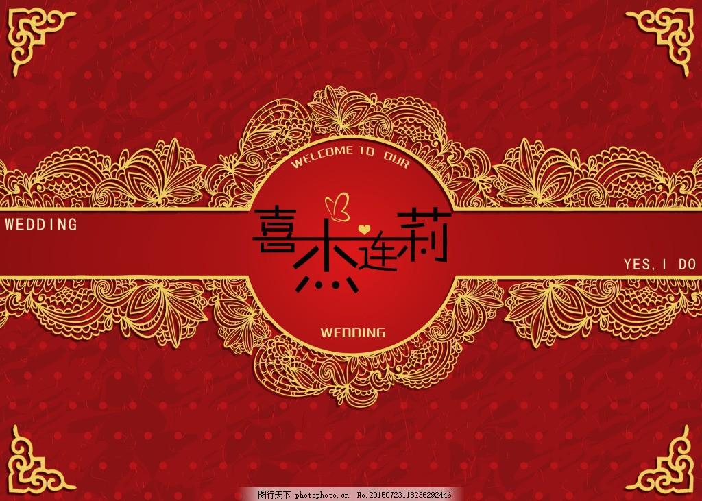 婚礼仪式主背景主喷绘设计 婚庆 红色