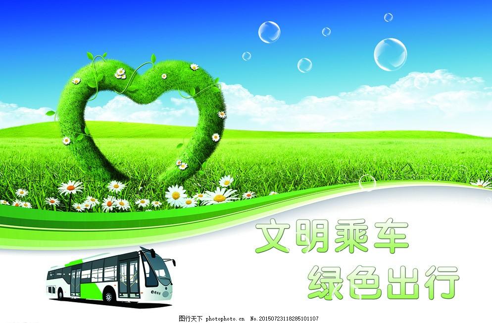 文明旅游 文明 旅游背景 文明乘车 绿色出行 文明出行 蓝天绿地背景图片
