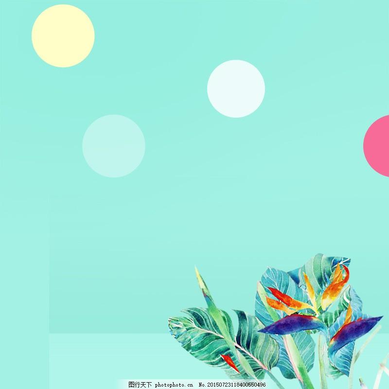 小清新背景主图 清新背景 创意背景 圆圈 植物 psd 青色 天蓝色
