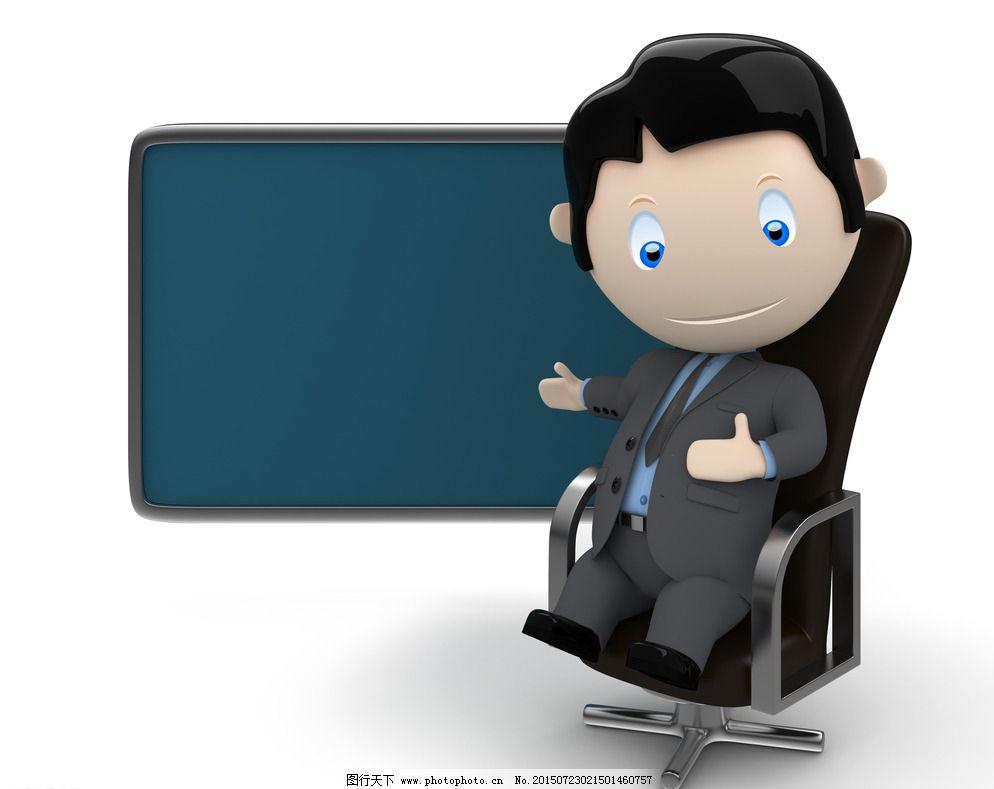 jpg 创意 黑板 教育 可爱 设计 素材 唯美 创意 小人 3d 素材 可爱
