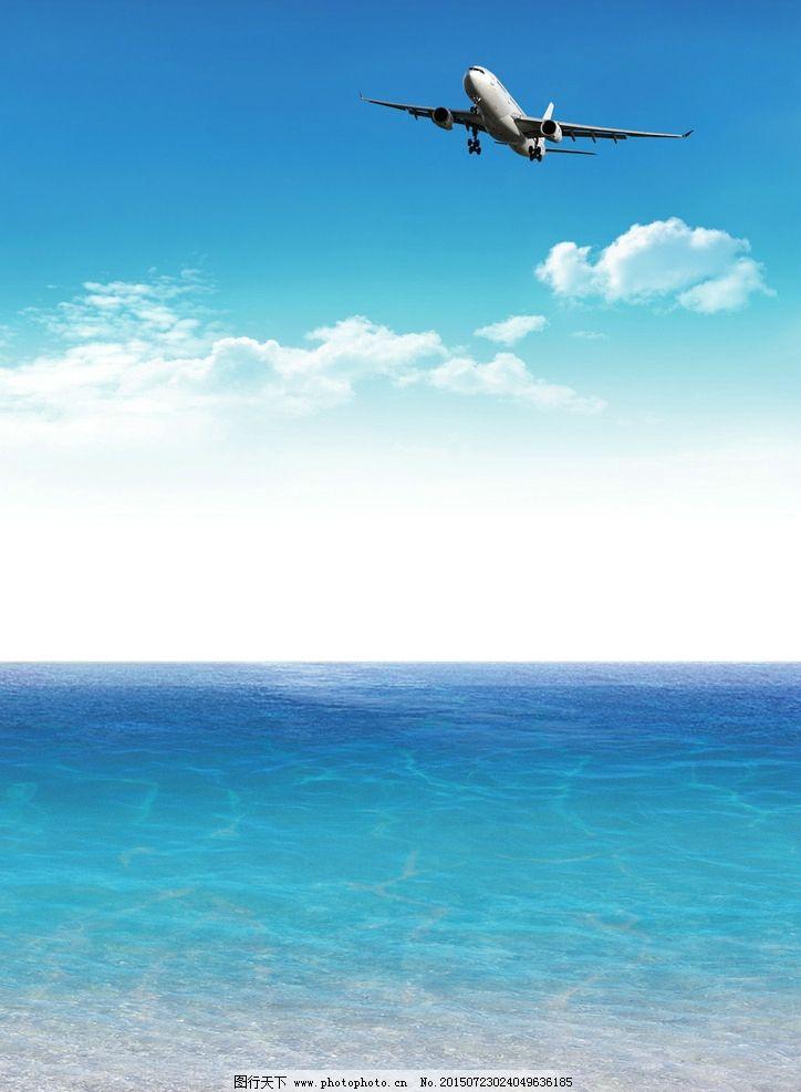 风景画 风景图片 蓝天 白云 蓝天白云 飞机 蓝色 海水 水 设计 自然