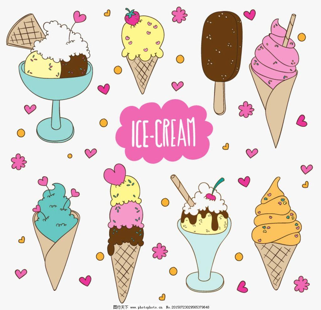 夏天 冰淇淋 冰奶油 糖果 甜膏 美味 冷饮 冰糕 甜筒 冰棍 冰凉夏日