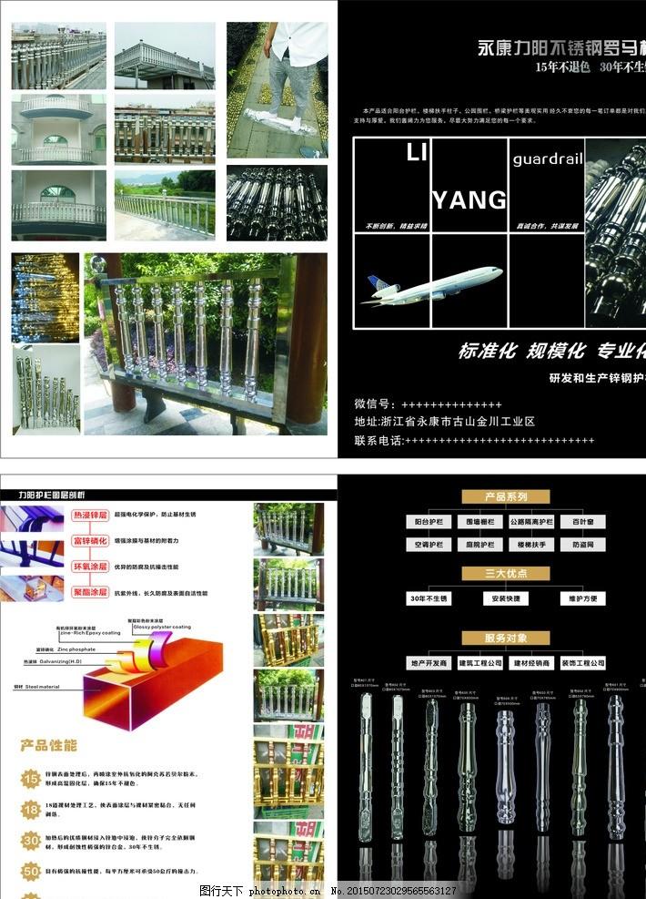 不锈钢罗马柱彩页 不锈钢 罗马柱 2折页 对折页 钢结构 广告宣传页