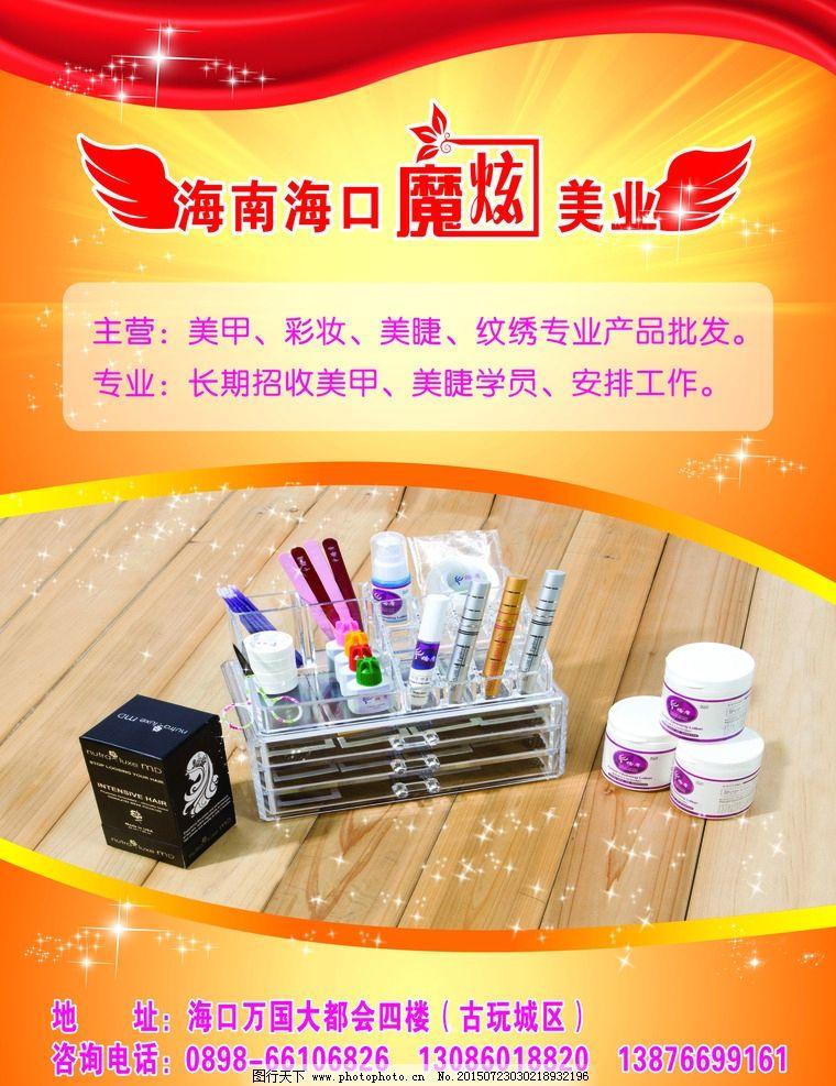 海报 dm宣传单 美甲 彩妆 美睫 纹绣 设计 广告设计 dm宣传单 cdr
