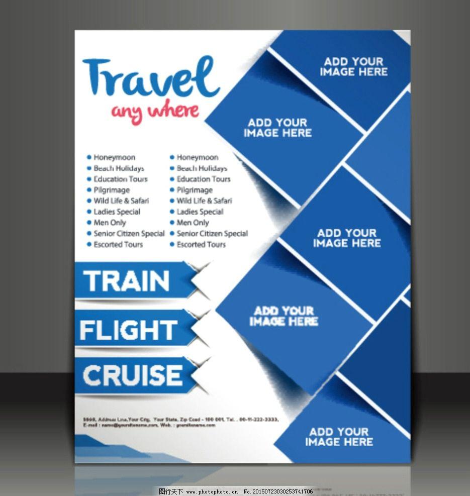 创意封面 宣传单设计 背景图片