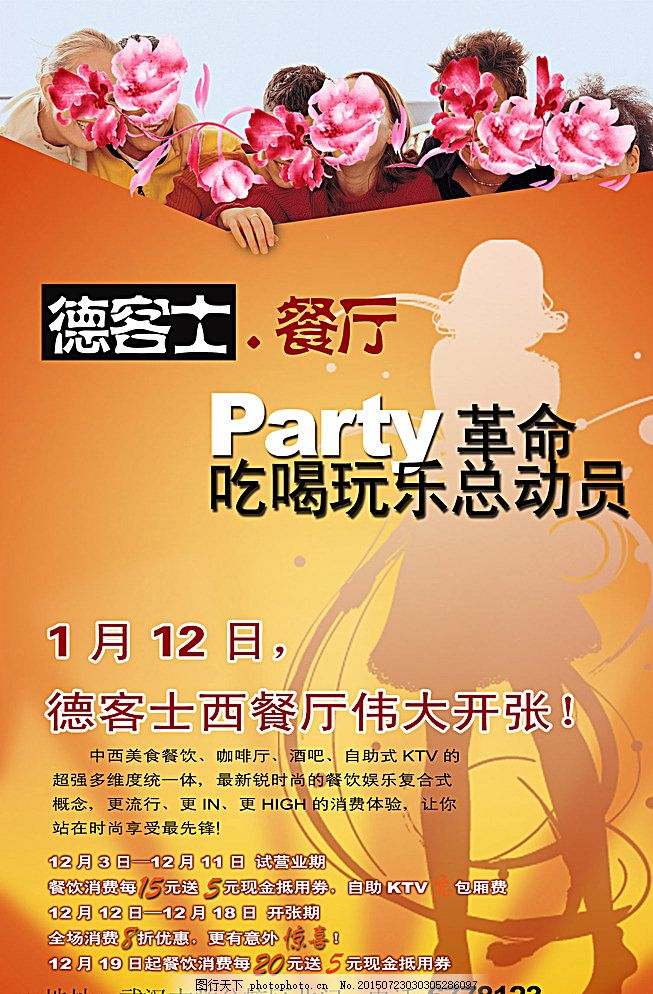 西餐厅 餐厅开张 餐厅开张海报 吃喝玩乐 餐厅海报 宣传海报图片