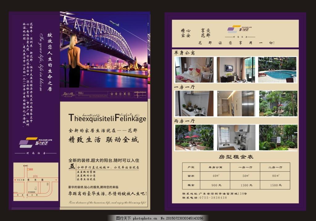 房地产宣传单 cdr 图片排版 房地产 房地产设计 平面设计 cdr 黑色