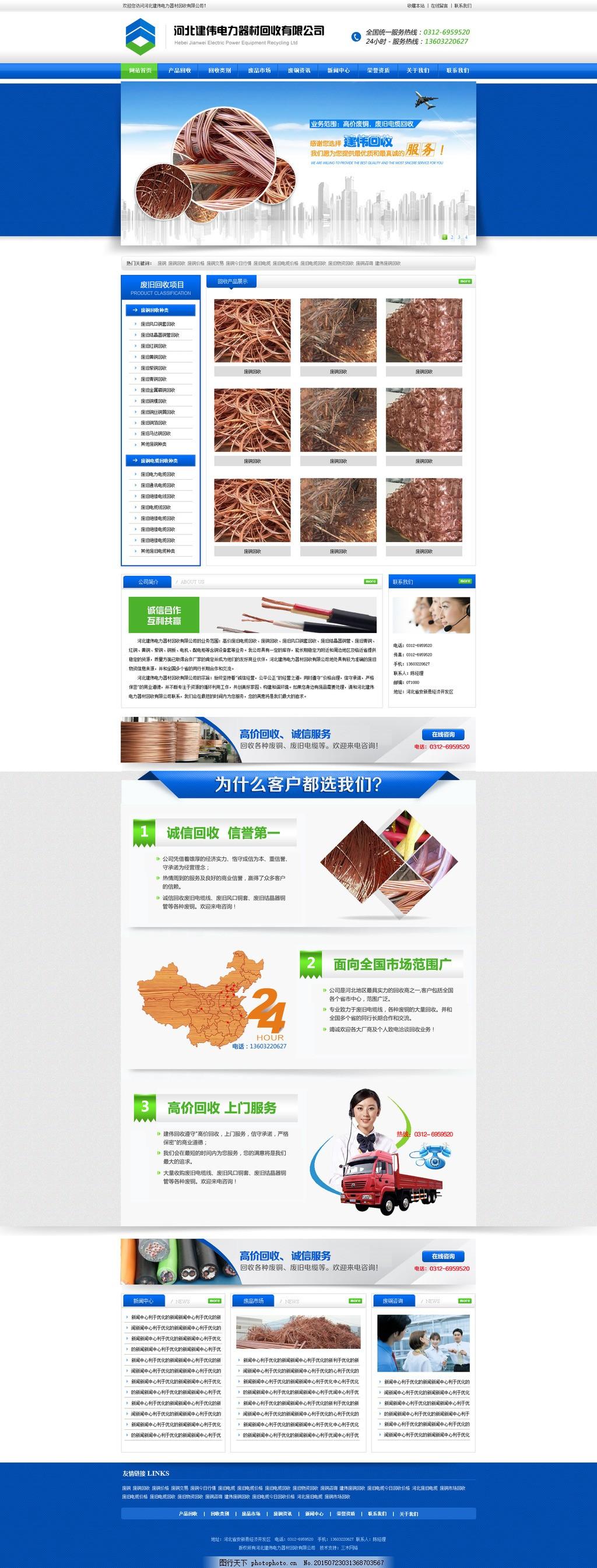 营销型网站首页 淘宝素材 淘宝设计 淘宝模板下载 白色