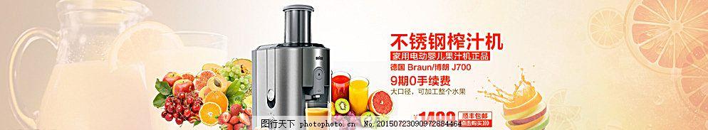 网站广告图  banner图 榨汁机广告 购物网站广告 淘宝广告图片