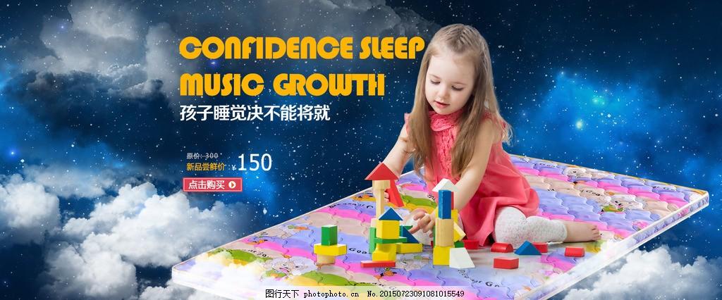 儿童床垫促销海报 淘宝素材 淘宝设计 淘宝模板下载 蓝色