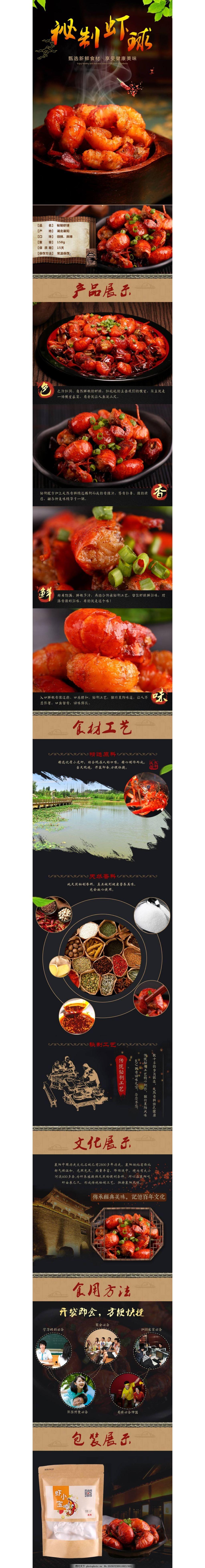 虾球详情页 淘宝详情页 黑色背景 古风 中国风 食物详情页 淘宝海报