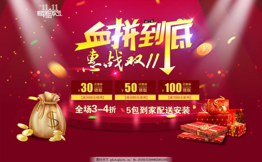2015淘宝天猫双11购物狂欢免费下载 双十一 双十一促销 双十一海报素材下载