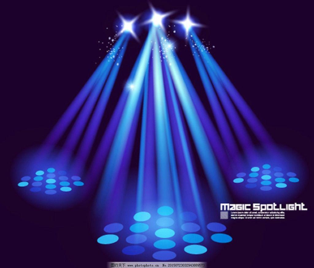 舞台 灯光 炫光 光效 特效光 光线 五彩光 聚光灯 闪光 矢量库 设计