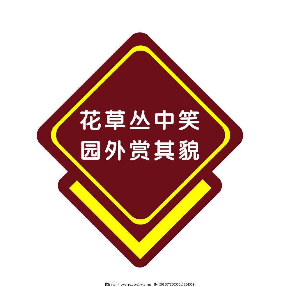 可爱型草地牌 童趣花草牌 草地提示牌 公共标识标志 标识标志图标