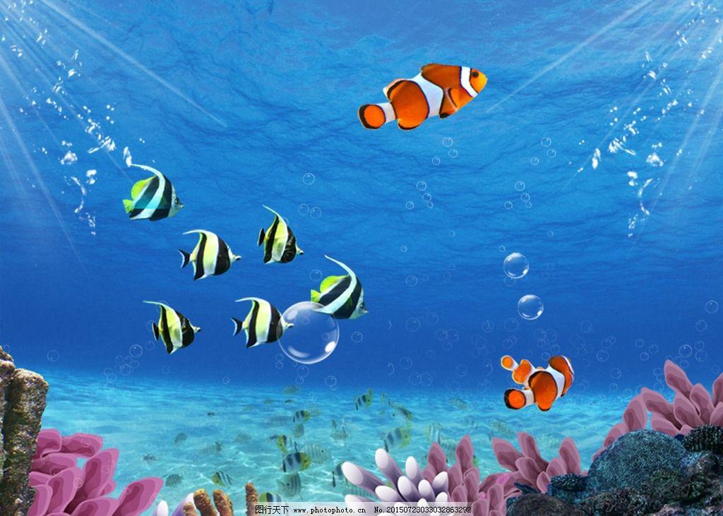 海洋海报 海洋世界 海洋主题 水族 海底世界图片