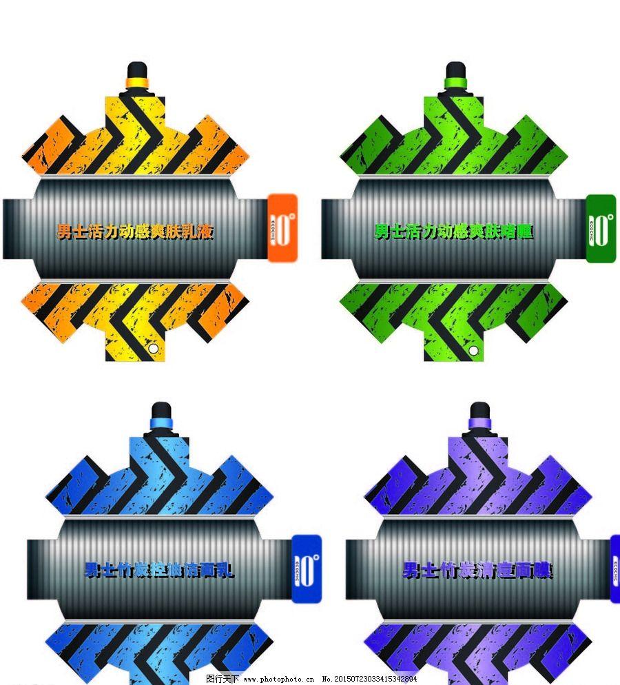 AI 包装 包装结构 包装设计 产品包装 创意 创意包装 广告设计 设计 矢量图 异形包装设计 异形包装 包装设计 产品包装 创意包装 男士产品包装 洗面奶包装 包装 创意 包装结构 AI 矢量图 设计 广告设计 psd源文件